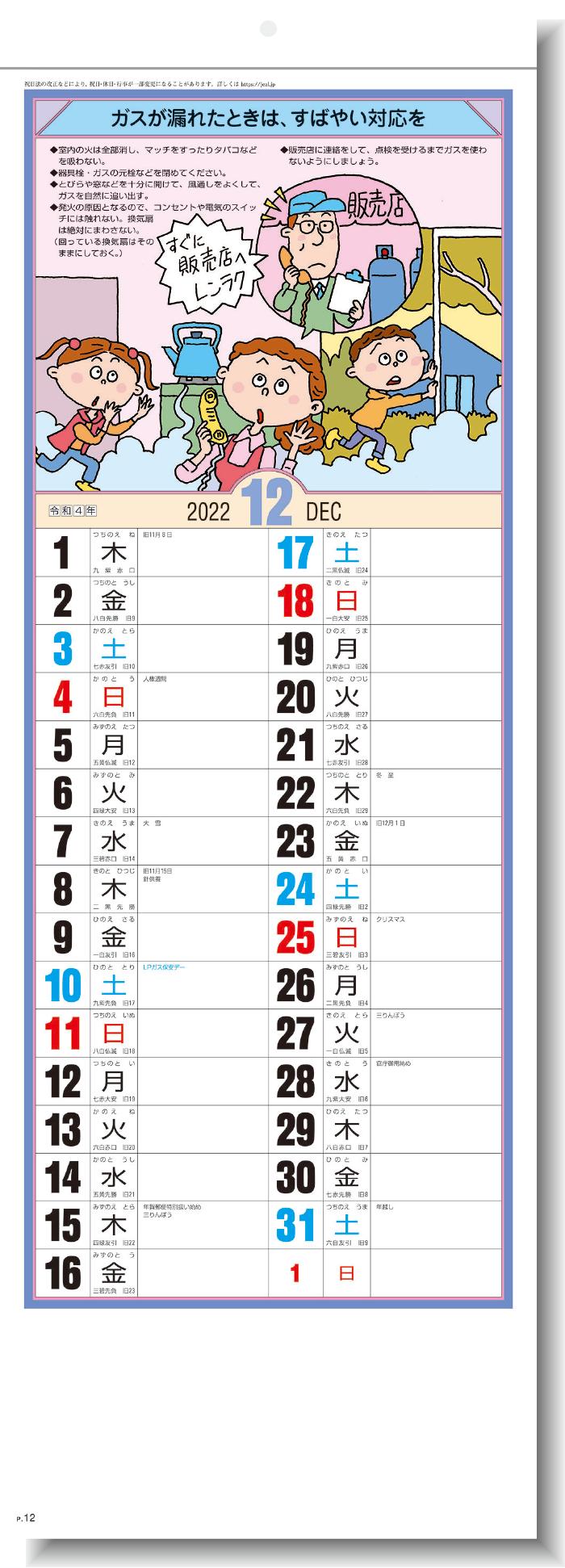 プロパンガスカレンダー