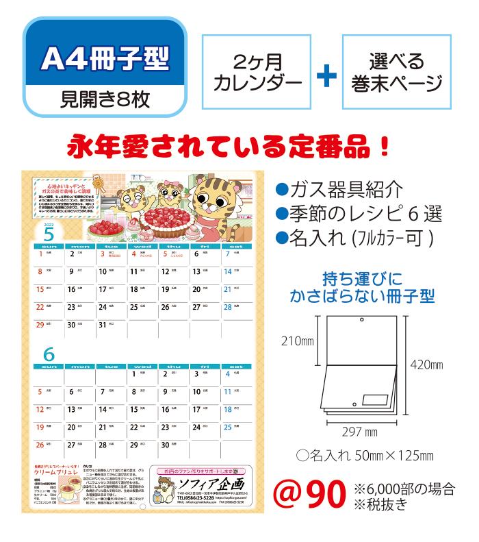 A4冊子型名入れカレンダー