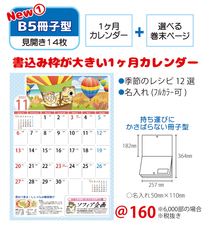 B5冊子型名入れカレンダー
