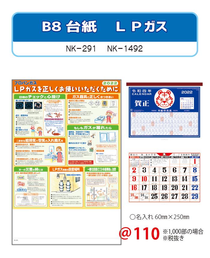 B8台紙LPガス